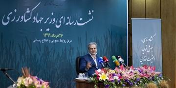 نشست رسانهای وزیر جهاد کشاورزی