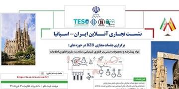 آشنایی دانش بنیانهای ایرانی با بازار تجاری اسپانیا