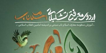 چهارمین دوره « اسلام ناب» نیمه دوم مرداد برگزار میشود