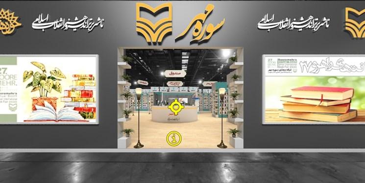 کتاب وحید یامینپور در صدر فروش نمایشگاه مجازی سوره مهر/ «هما» ۴ تیر رونمایی میشود