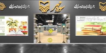 آمارهای جالب نمایشگاه مجازی کتاب سوره مهر/ شهرستانیها راضیترند