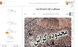 فارس من|عدم ارتباط استخراج گاز با وقوع زلزله