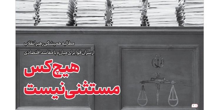 خط حزبالله؛ هیچکس مستثنی نیست
