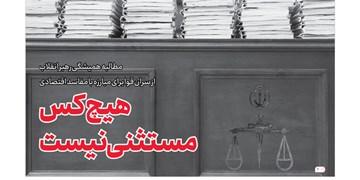 خط حزبالله ۲۴۱ | هیچکس مستثنی نیست