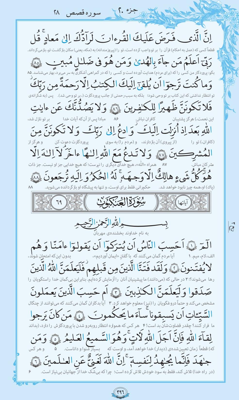 13990329000460 Test NewPhotoFree - ترتیل صفحه ۳۹۶  قرآن با صدای عبدالباسط+صوت و متن