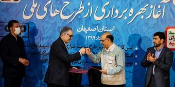 کلنگزنی اَبر پروژه نورد گرم ۲ مجتمع فولاد مبارکه اصفهان