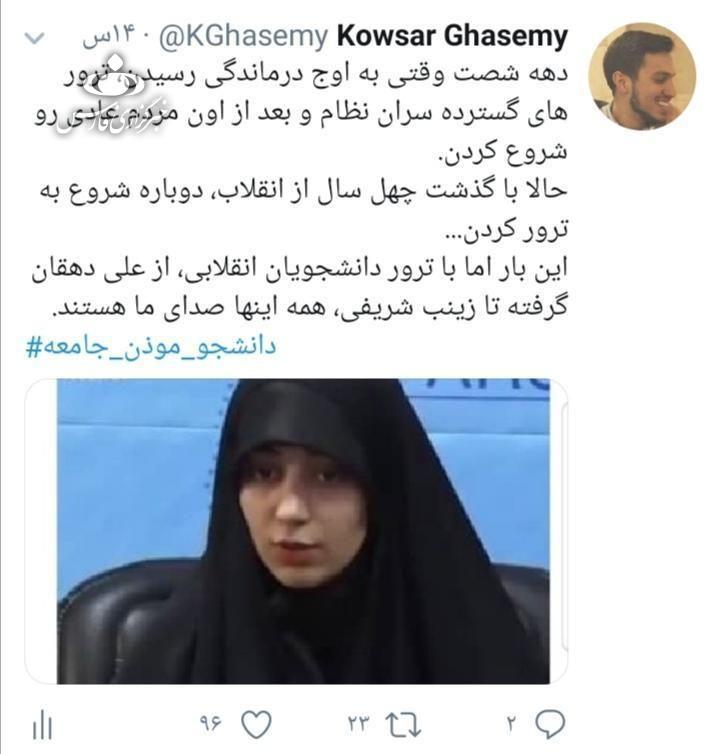 13990330000283 Test NewPhotoFree - ماجرای حمله رسانههای معاند به زینب شریفی و حمایت دانشجویان از این فعال دانشجویی