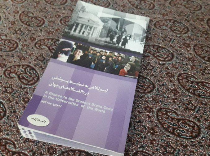 13990330000293 Test NewPhotoFree - ماجرای حمله رسانههای معاند به زینب شریفی و حمایت دانشجویان از این فعال دانشجویی