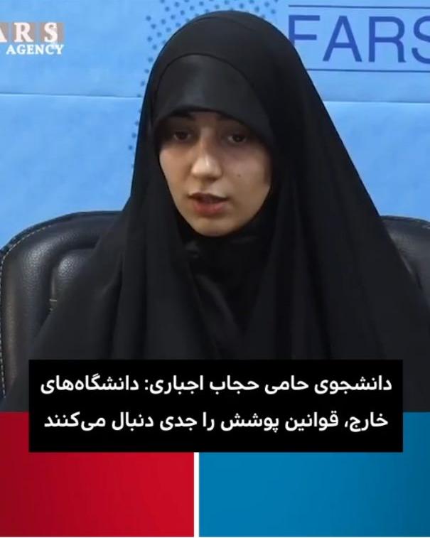 13990330000300 Test NewPhotoFree - ماجرای حمله رسانههای معاند به زینب شریفی و حمایت دانشجویان از این فعال دانشجویی