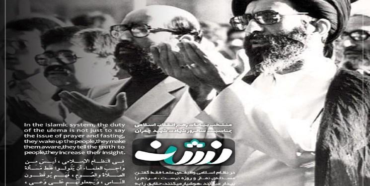 تولید کلیپ «مرد خدا» در ۳۹ سالگی شهادت دکتر چمران