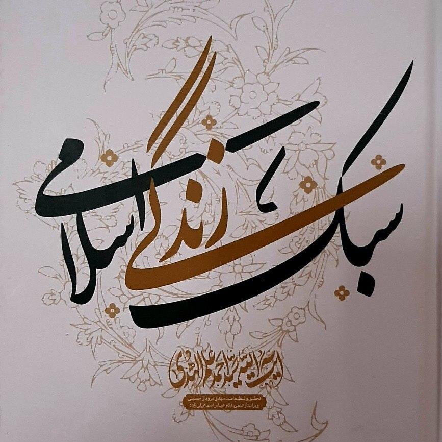 13990331000171 Test NewPhotoFree - امام جمعه مشهد، کتاب نوشت