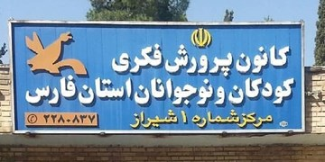 اعتراض شاعر شیرازی به حکم تخریب کتابخانه کانون