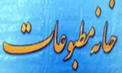 جلسه تودیع و معارفه هیات مدیره و بازرسان خانه مطبوعات برگزار شد