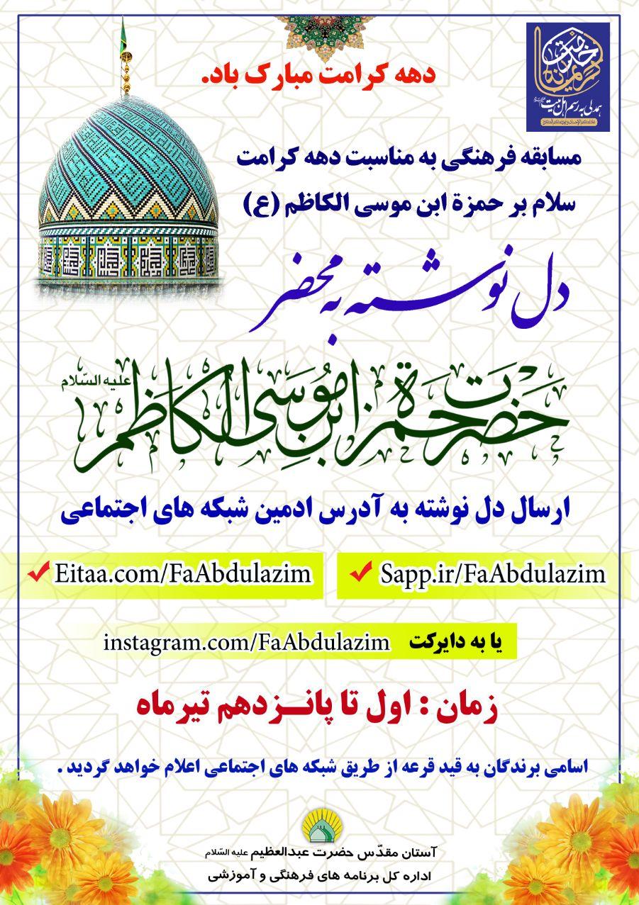 13990331000714 Test NewPhotoFree - اعلام برنامههای حرم حضرت عبدالعظیم (ع) در دهه کرامت