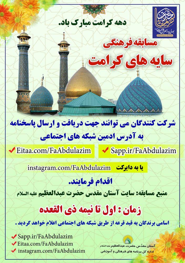 13990331000716 Test NewPhotoFree - اعلام برنامههای حرم حضرت عبدالعظیم (ع) در دهه کرامت