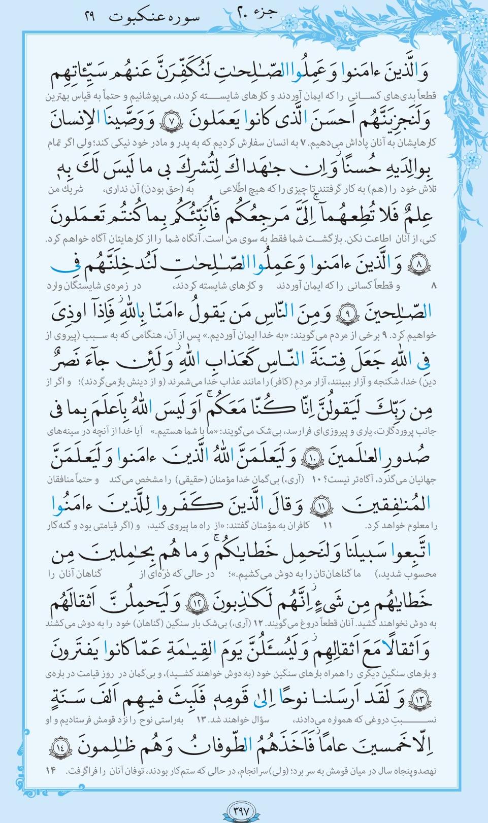 13990331000803 Test NewPhotoFree - ترتیل صفحه ۳۹۷ قرآن باصدای مصطفی اسماعیل+صوت و متن