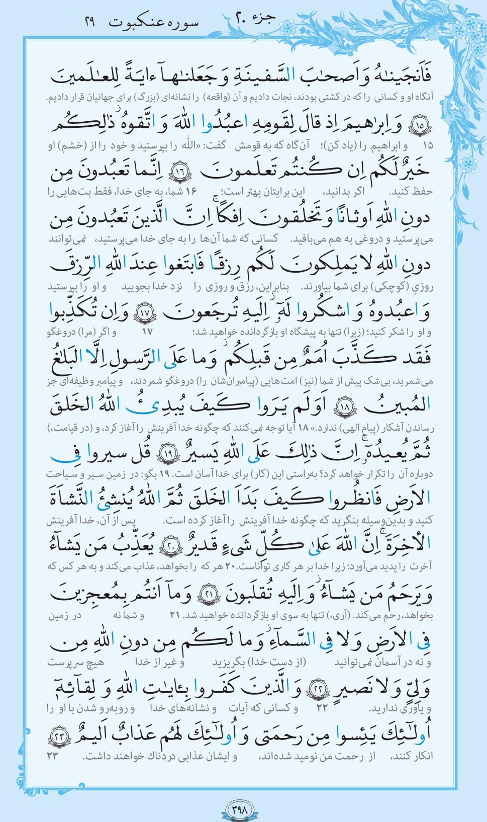 13990331000805 Test NewPhotoFree - ترتیل صفحه ۳۹۸ قرآن باصدای خلیل الحصری+صوت و متن