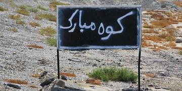 نامی که «مبارک» ماند/ روزی که «کوهمبارک» به جهان معرفی شد + فیلم و عکس