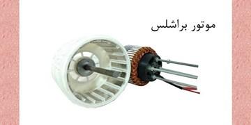 ساخت اولین موتور براشلس با بدنه کامپوزیت توسط دانشآموز نخبه تبریز