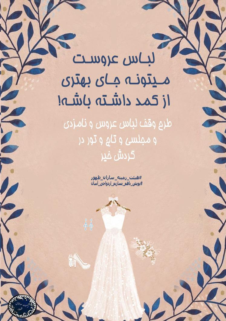 13990401000272 Test NewPhotoFree - هیأت زنانهای که برای ازدواج آسان آستین بالا زد/ لباس عروس رایگان