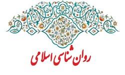 تصویب رشته «روان شناسی با رویکرد اسلامی» در سطح سه حوزه