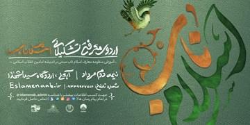 ثبتنام چهارمین دوره معرفتی تشکیلاتی اسلام ناب آغاز شد