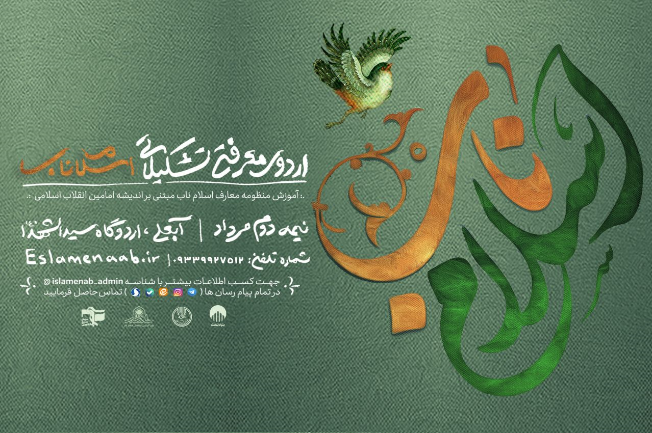 13990401000435 Test NewPhotoFree - ثبتنام چهارمین دوره معرفتی تشکیلاتی اسلام ناب آغاز شد