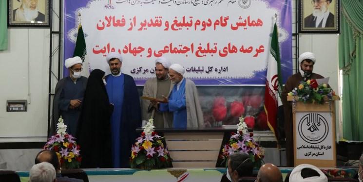 تجلیل از خبرگزاری فارس استان مرکزی، به عنوان «فعال عرصه تبلیغ دین»