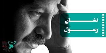 اهدای «نشان رسول» در جشنواره فیلم مقاومت/ تعیین نرخ دستمزد فیلمنامهنویسان