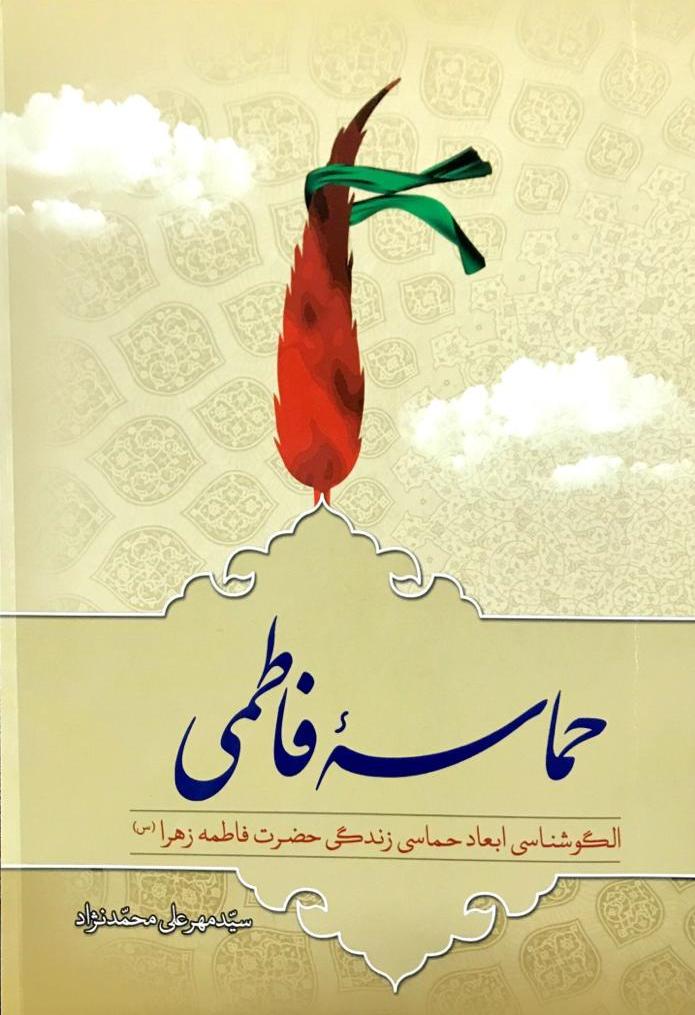 13990401000664 Test NewPhotoFree - آشنایی با سبک زندگی بانوی اول اسلام در کتاب «حماسه فاطمی»