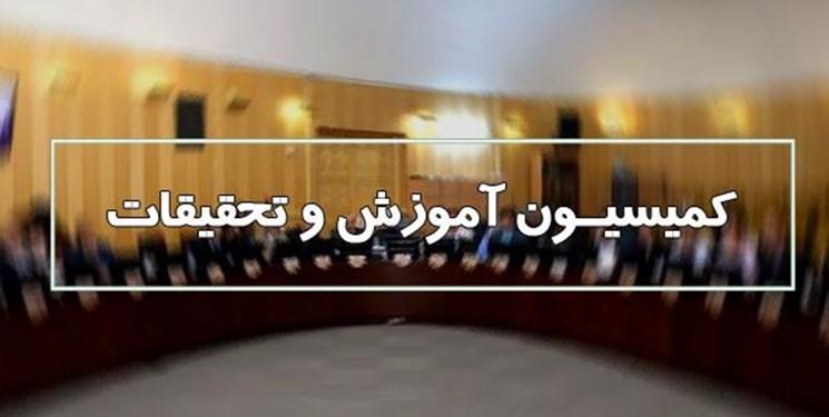 انتقاد کمیسیون آموزش به حاجی میرزایی درباره عدم تدوین زیرنظامهای سند تحول