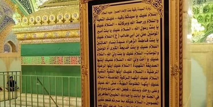 ساعت تشرف به حرم حضرت رقیه(س) افزایش یافت+فیلم