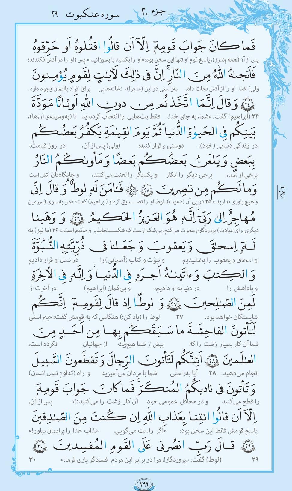 13990402000867 Test NewPhotoFree - ترتیل صفحه ۳۹۹ قرآن باصدای منشاوی+صوت و متن آیات