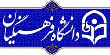 فارس من| امیدواری برای ساخت مجتمع دانشگاهی فرهنگیان شیراز تا 6 سال آینده