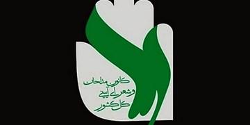 چهارمین دوره انتخابات کانون مداحان  گچساران برگزار شد