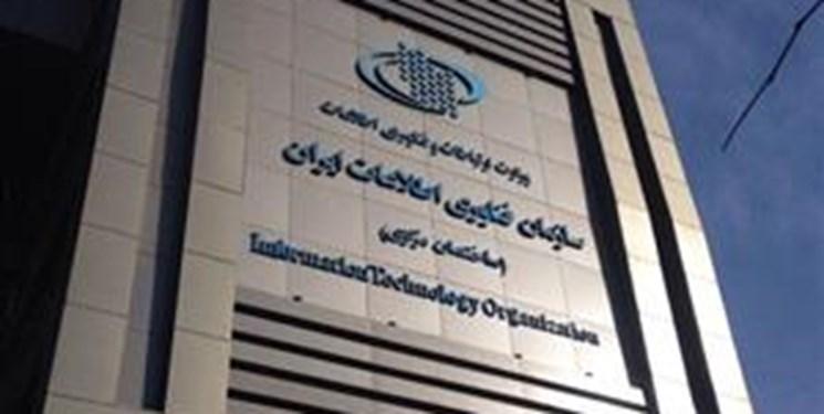 فارس من  سازمان فناوری اطلاعات به 7 مطالبه مردمی پاسخ دهد