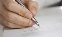 توضیح درباره حذف یک نامه دانشجویی