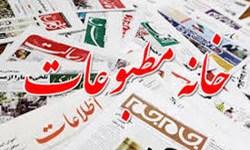 انتخابات خانه مطبوعات کهگیلویه و بویراحمد همزمان با کشور در ۲۸ آبان