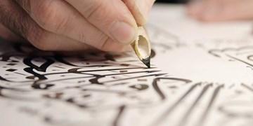 ثبت معنوی خوشنویسی توسط ترکیه صحت ندارد/ ایران در نوبت ثبت برای ۲۰۲۱ است