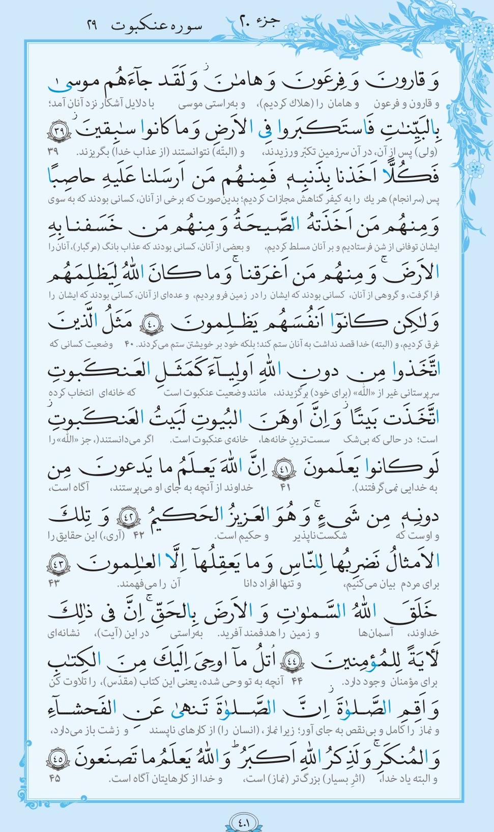 13990404000960 Test NewPhotoFree - ترتیل صفحه ۴۰۱ قرآن باصدای مصطفی اسماعیل+صوت و متن