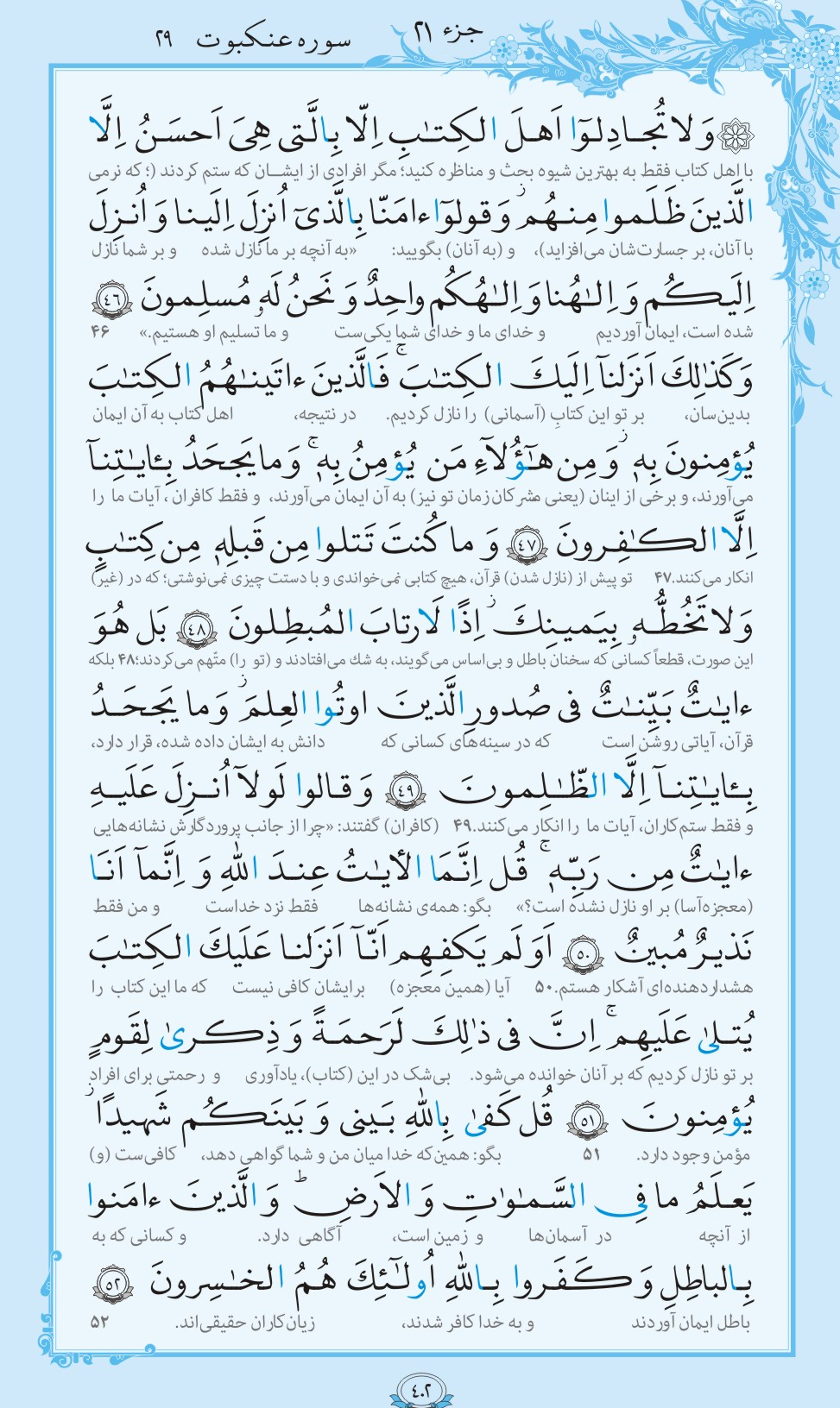13990404000961 Test NewPhotoFree - ترتیل صفحه ۴۰۲ قرآن باصدای خلیل الحصری+صوت و متن آیات