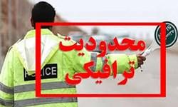 اعلام محدودیتهای ترافیکی تعطیلات آخر هفته در البرز+ جزئیات