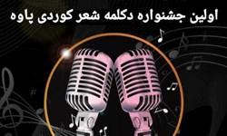 برگزیدگان جشنواره دکلمه شعر کردی معرفی شدند