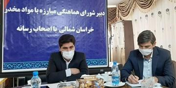 مراکز جامع کاهش آسیب و بازتوانی معتادان در خراسان شمالی راهاندازی میشود