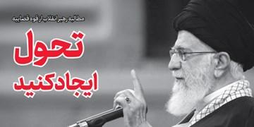 خط حزبالله ۲۴۲ با عنوان «تحول ایجاد کنید» منتشر شد