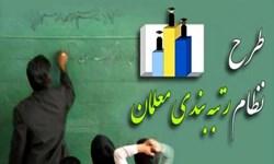 فارس من  معلمان چشمانتظار رتبهبندی واقعی