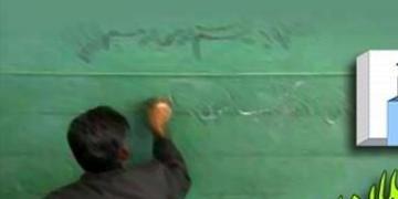 لایحه رتبهبندی معلمان تقدیم دولت شد/ دستور معاون اول رئیس جمهور برای بررسی سریع