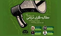 نشست استانی مطالبه گران مردمی در قم برگزار شد