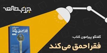 کتب روان شناسی زیر نور«چراغ مطالعه»/آغاز فصل جدید از امروز