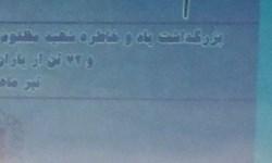 اشعار سیاسی مداح اهلبیت(ع) در بزرگداشت شهدای هفتم تیر